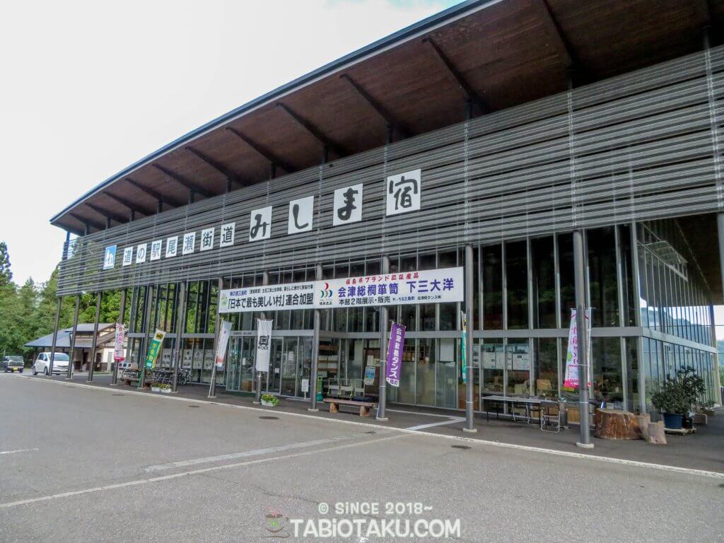 道の駅「尾瀬街道みしま宿」