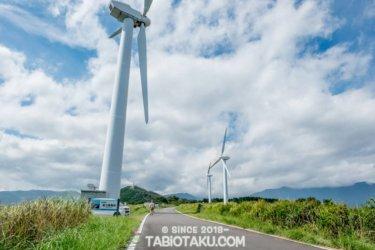 静岡の伊豆にある風車と海が魅せる絶景「東伊豆町風力発電所」に行ってみた